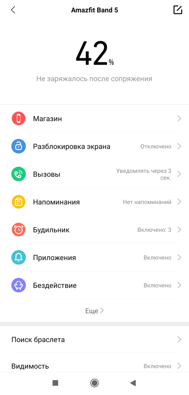 amazfit-band-5-review-12.jpg