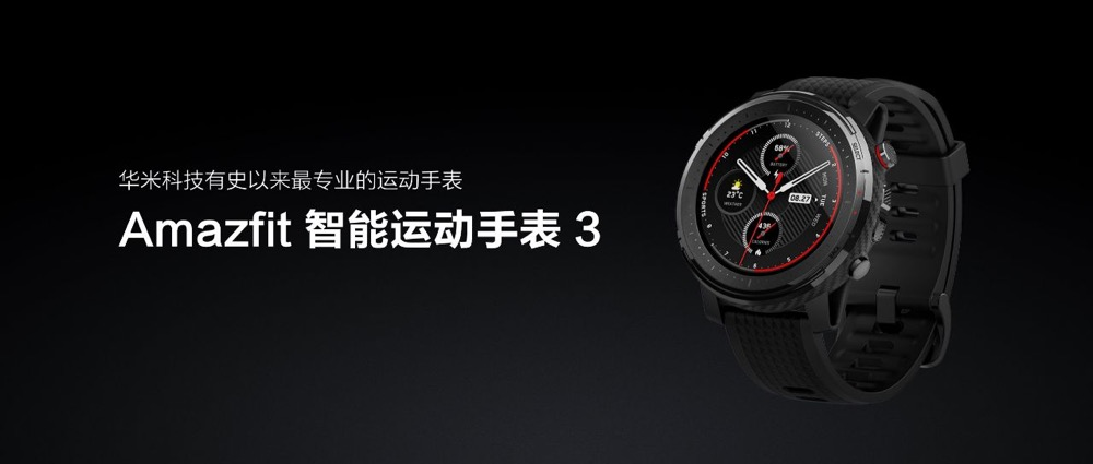 huami-amazfit-smart-sports-watch-3-1.jpg